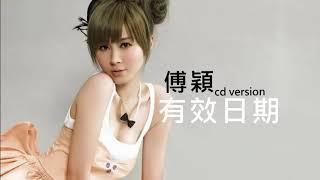 傅穎《有效日期》【CD Version】