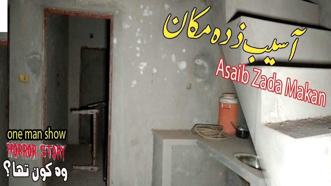 woh kon tha 8 november2020 Episode 63 Asaib Zada Makan | one man show |