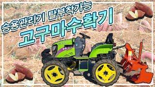 승용관리기 고구마수확기 (부착용)