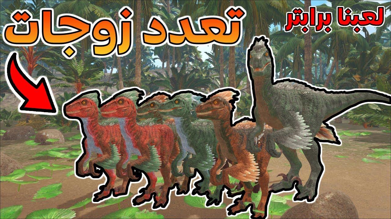 Ark As Dinos | 5# ارك لعب بديناصور: عيش حياة رابتر و بناء قبيلة