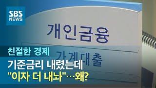 """기준금리 내렸는데 """"이자 더 내놔""""…왜? / SBS / 친절한 경제"""