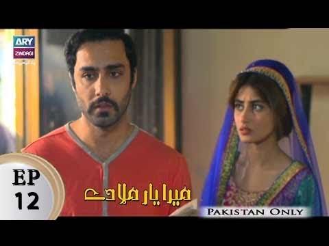 Mera Yaar Miladay - Episode 12 - ARY Zindagi Drama