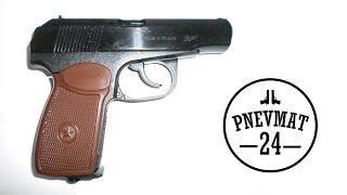 Обзор Пневматического Пистолета - ПММ