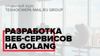 Курс ''Разработка веб-сервисов на Golang'' (при МГУ им. Ломоносова и МИФИ)