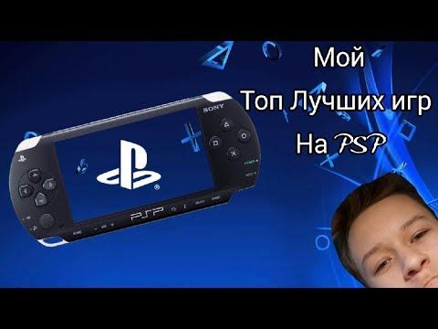 МОЙ ТОП ИГР НА PSP