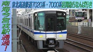 泉北高速鉄道7020系・7000系区間急行なんば行き 南海今宮戎駅通過!