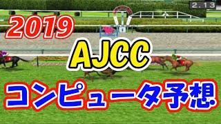 菊花賞馬フィエールマン始動! AJCC コンピュータ予想【競馬シミュレーション】