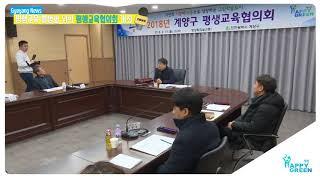 2018년 2월 3주_평생교육협의회 개최 영상 썸네일