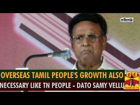 """Overseas Tamil People's Growth Also Necessary Like Tamil Nadu People"" - Dato Samy Vellu"