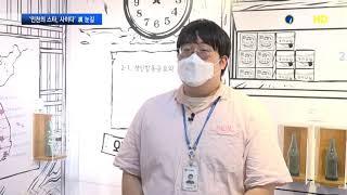 [NIB 뉴스] 그 시절, 인천에는 '별표 사이다'가 …