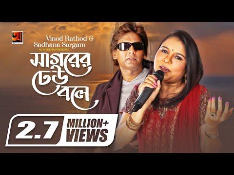 Hit Bangla Song | Sagorer Dhew Bole | by Vinod Rathod & Sadhana Sargam | Lyrical Video