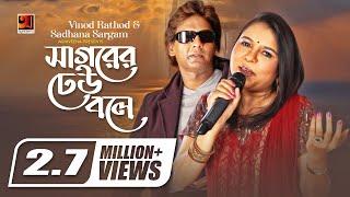 Sagorer Dhew Bole || Vinod Rathod || Sadhana Sargam || Hit Bangla Lyrical Video Song || G Series