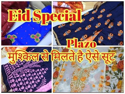 wholesale suit market in delhi | ladies suit wholesale market in delhi chandni chowk plazo suit