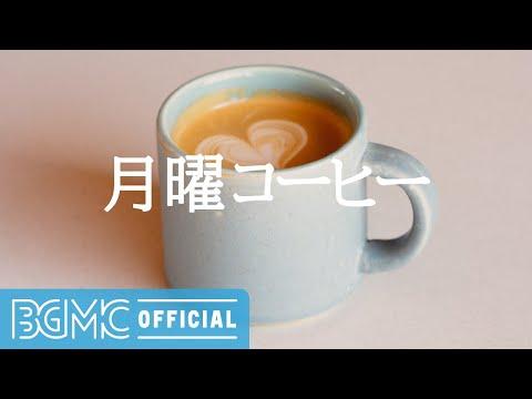 月曜コーヒー: Upbeat Energy for Mornings - Coffee Bossa Nova & Jazz Music to Start the Day, Study, Work