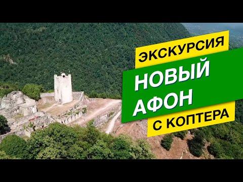 Отдых в Абхазии: Новый Афон С КВАДРОКОПТЕРА