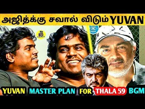 அஜித்க்கு சவால் விடும் YUVAN - Yuvan Shankar Raja Master plan for AJITH THALA 59 BGM & Theme ! AK 59