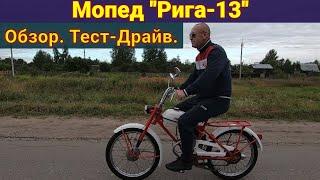 Рига-13  Обзор . Тест-Драйв