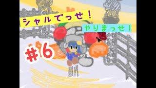 [LIVE] 【スーパーマリオオデッセイ】シャルでっせ!! #6【島村シャルロット / ハニスト】