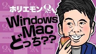 ホリエモンのQ&A vol.105~WindowsとMacどっち??~