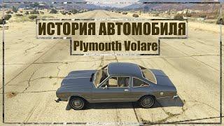 Plymouth Volare.  История автомобиля