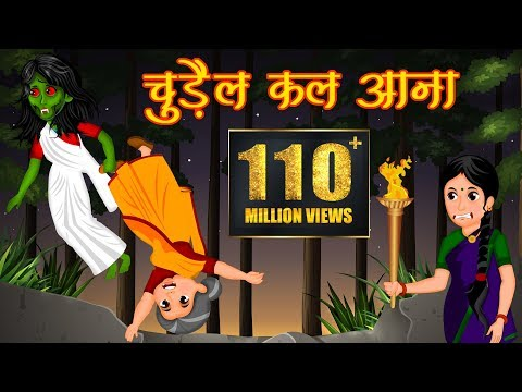 चुड़ैल कल आना   ज़ालिम सास   Hindi Stories For Kids   Hindi Moral Stories   Hindi Kahaniya   Story