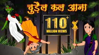 चुड़ैल कल आना | ज़ालिम सास | Hindi Historias Para Niños | Historias Morales | Hindi kahaniya | Historia