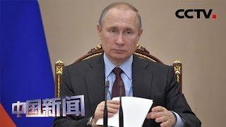 [中国新闻] 普京说激光武器将决定俄军21世纪战斗力   CCTV中文国际