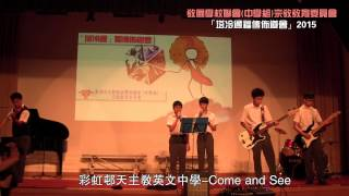 Publication Date: 2015-05-09 | Video Title: 彩虹邨天主教英文中學 Come and See (塔冷通福傳