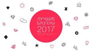 «Лучшие блогеры 2017» премия Mail.ru