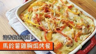 馬鈴薯雞胸焗烤餐|超香噴噴烤箱料理|075|Baked Potato with cheese and chicken breast