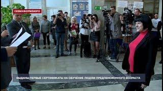 В Севастополе выдают бесплатные сертификаты на обучение людям предпенсионного возраста