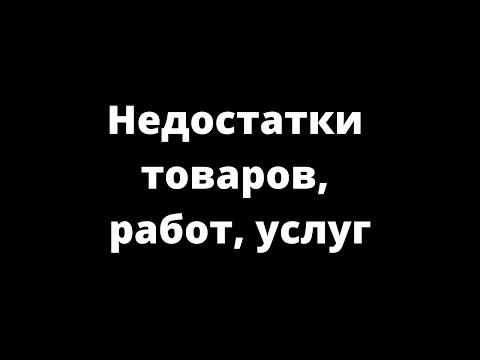 видео: НЕДОСТАТКИ ТОВАРА, РАБОТЫ, УСЛУГИ