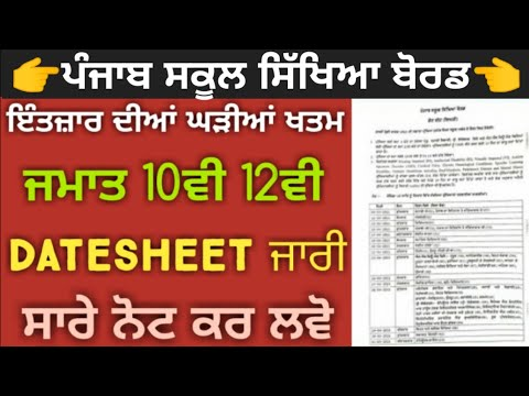 Pseb Class 10th And 12th Datesheet Official Notice Punjab Board Exam 2021 Pseb News Today 2021 Youtube