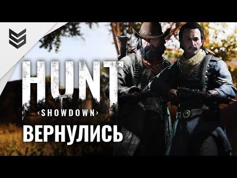 Вернулись в Hunt: Showdown (1440p)