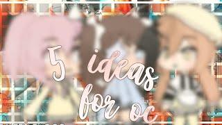 × 5 идей для ос (для девочек) × 5 ideas for oc × gacha life на русском ×