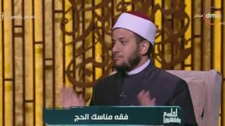 الشيخ خالد الجندى: المعاق ذهنياً غير مكلف بالحج
