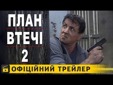 трейлер План втечі 2 (2018) українською