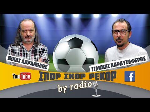 ΣΠΟΡ ΣΚΟΡ ΡΕΚΟΡ BY RADIO 11-12-2019