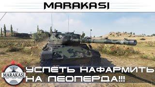 Успеть нафармить на леоперда, из последних сил! World of Tanks