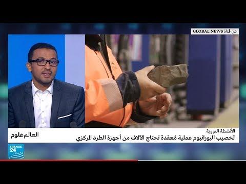 ما الذي تقوم به إيران باليورانيوم في مفاعلاتها النووية؟  - نشر قبل 2 ساعة