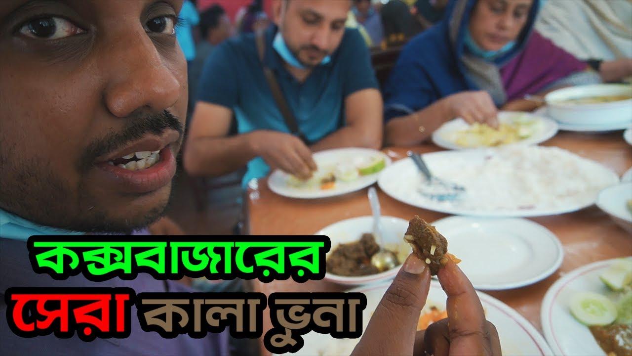 জীবনে প্রথম সামুদ্রিক ইলিশ মাছ খেলাম সবাই মিলে, সাথে কক্সবাজারের সেরা কালা ভুনা | Jhaubon Restaurant