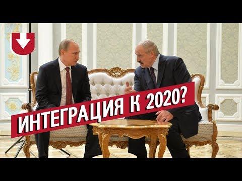 Беларусь иРоссия решили, что делать синтеграцией? | РАЗЖЕВАНО