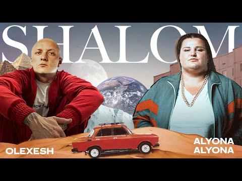 Смотреть клип Alyona Alyona Ft. Olexesh - Shalom