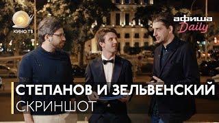 #Канны2018: Скриншот с Зельвенским и Степановым
