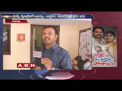 Wife Protest In Front Of Husband House For Justice In Visakhapatnam   Wife Face To Face  ABN Telugu