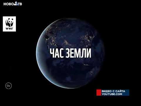 """Кузбасс присоединится ко всемирной акции """"Час земли"""""""