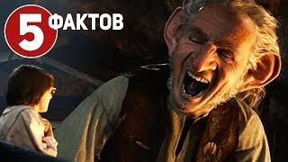 Большой и добрый великан - ТОП 5 фактов о фильме (2016)