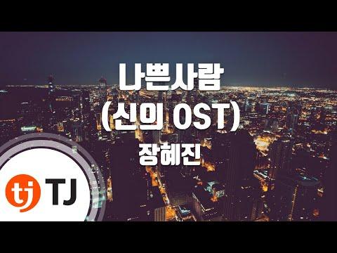 [TJ노래방] 나쁜사람(신의OST) - 장혜진,MC Sniper (Bad guy(Faith OST) - Jang Hye Jin, MC Sniper) / TJ Karaoke