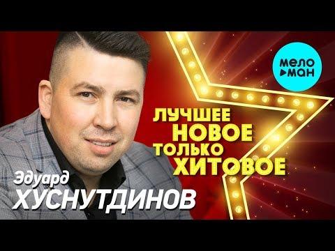 Эдуард Хуснутдинов - ЛУЧШЕЕ, НОВОЕ, только ХИТОВОЕ !
