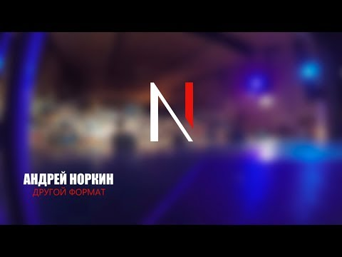 Андрей Норкин. Другой формат. 18+